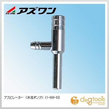 アスピレーター(水流ポンプ)   1-689-02