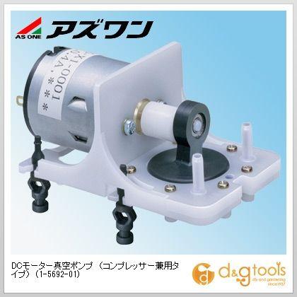 アズワン DCモーター真空ポンプ(コンプレッサー兼用タイプ) 1-5692-01