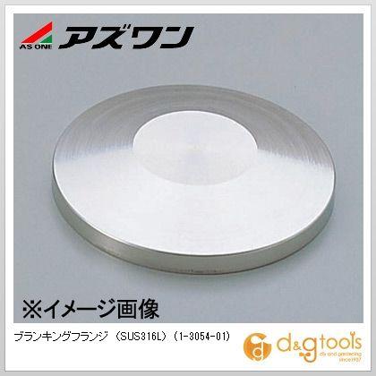 ブランキングフランジ(SUS316L)   1-3054-01