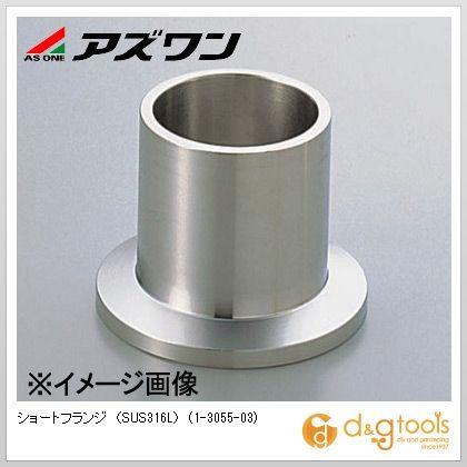 ショートフランジ(SUS316L)   1-3055-03
