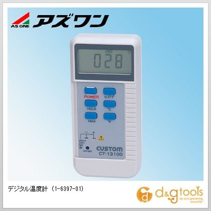 【送料無料】アズワン デジタル温度計 1-6397-01