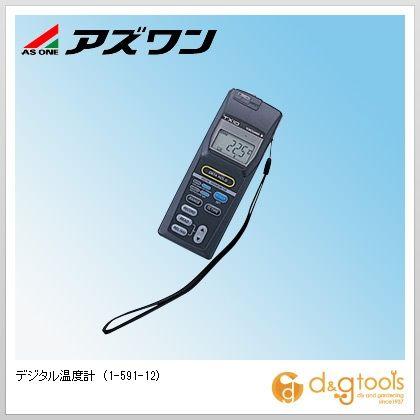 【送料無料】アズワン デジタル温度計 1-591-12 0