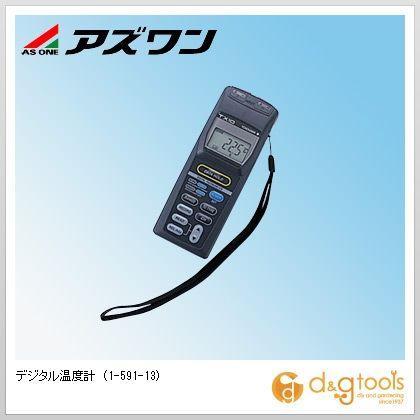 【送料無料】アズワン デジタル温度計 1-591-13 0