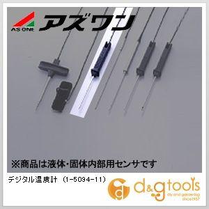 【送料無料】アズワン デジタル温度計 1-5094-11