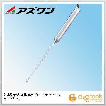 【送料無料】アズワン 防水型デジタル温度計(セーフティサーモ) 2-7224-02