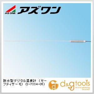 【送料無料】アズワン 防水型デジタル温度計(セーフティサーモ) 2-7224-05