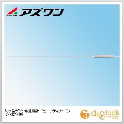 【送料無料】アズワン 防水型デジタル温度計(セーフティサーモ) 2-7224-06