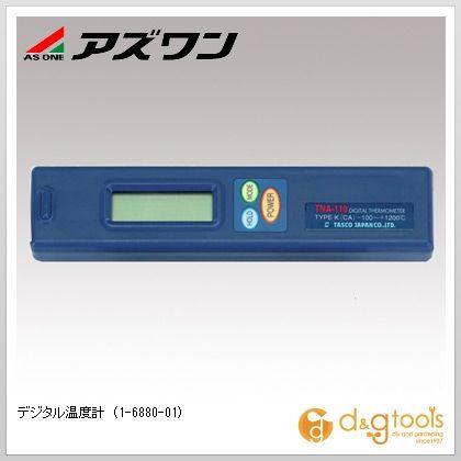 【送料無料】アズワン デジタル温度計 1-6880-01 0