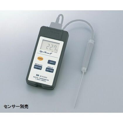 【送料無料】アズワン 防水型デジタル温度計SN−350II本体 1-8348-01