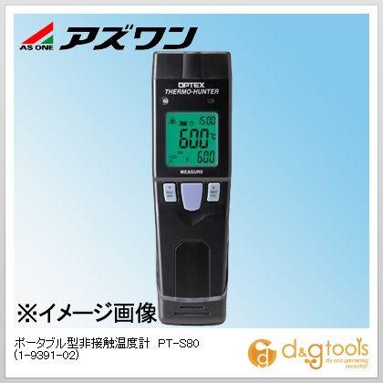 【送料無料】アズワン ポータブル型非接触温度計PT−S80 1-9391-02 0