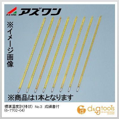 【送料無料】アズワン 標準温度計(棒状)No.3成績書付 6-7702-04