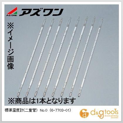 【送料無料】アズワン 標準温度計(二重管)No.0 6-7703-01