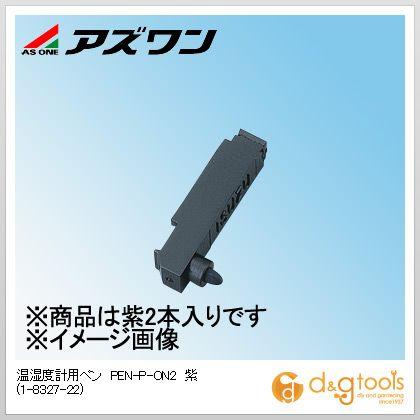 温湿度計用ペンPEN-P-ON2紫   1-8327-22
