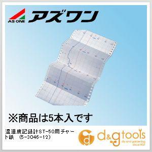 温湿度記録計ST-50用チャート紙   5-3046-12