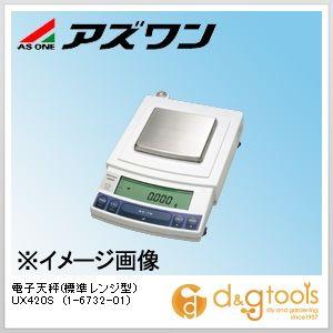 【送料無料】アズワン 電子天秤(標準レンジ型)UX420S 1-6732-01