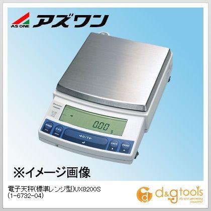 【送料無料】アズワン 電子天秤(標準レンジ型)UX8200S 1-6732-04