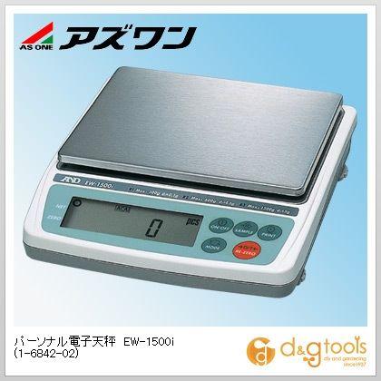 【送料無料】アズワン パーソナル電子天秤EW−1500i 1-6842-02 0
