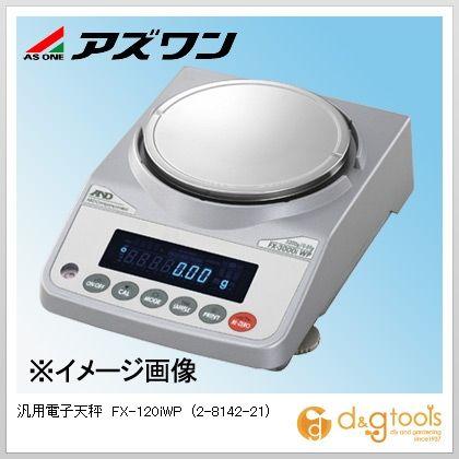 【送料無料】アズワン 汎用電子天秤FX−120iWP 2-8142-21 0