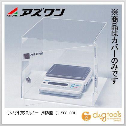 【送料無料】アズワン コンパクト天秤カバー風防型 1-583-03 0