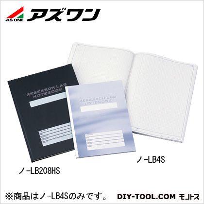 アズワン 研究用ノートB5(ポータブル) 1-9320-03