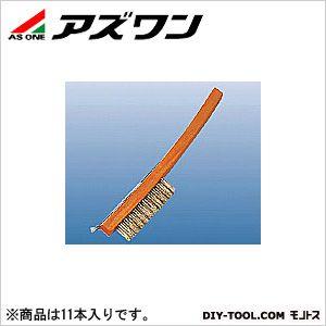 【送料無料】アズワン ラボランワイヤーブラシ 9-829-05 1袋(10+1本入)