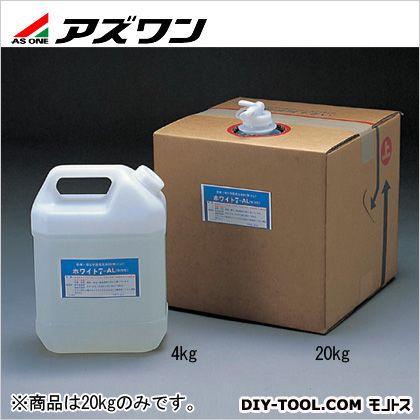 【送料無料】アズワン 洗浄剤 ホワイト7-AL 20kg 4-085-02 1個