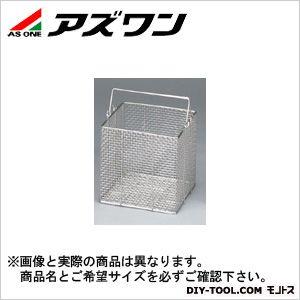 アズワン ステン角型洗浄カゴ小 150×150×150mm 4-098-05 1個