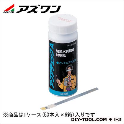 水質検査試験紙 アクアチェック   2-7671-02 1ケース(50本入×6箱)