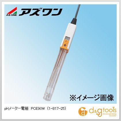 【送料無料】アズワン pHメーター電極PCE90W 1-817-25