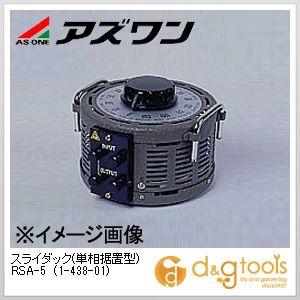 スライダック(単相据置型)RSA-5   1-438-01