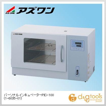 パーソナルインキュベーターPIC-100   1-6035-01