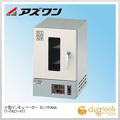 【送料無料】アズワン 小型インキュベーターIC-150MA 1-5421-41