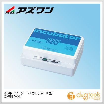 【送料無料】アズワン インキュベーターJPカルチャーIII型 2-5834-01