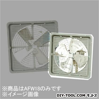 アクアシステム エアモーター式壁掛型送風機(アルミハネ45cm) 580 x 190 x 580 mm
