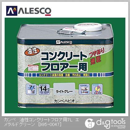 ALESCOカンペ油性コンクリートフロア用7L エメラルドグリーン 7L 995-0047