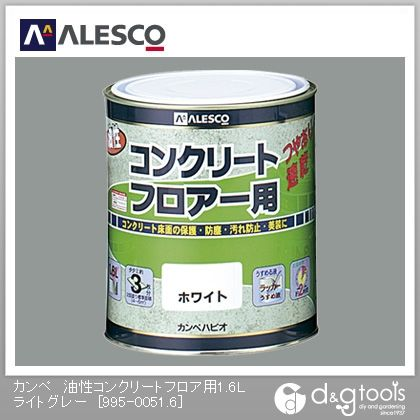 ALESCOカンペ油性コンクリートフロア用1.6L ライトグレー 1.6L 995-0051.6