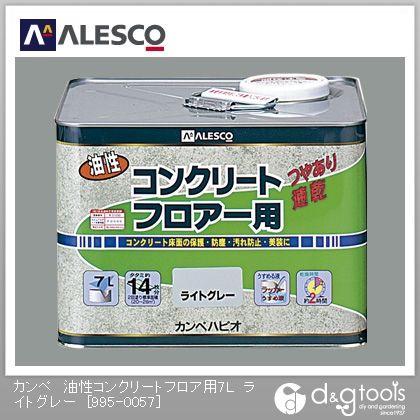 ALESCOカンペ油性コンクリートフロア用7L ライトグレー 7L 995-0057