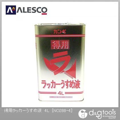 ALESCO得用ラッカーうすめ液4L  4L NO288-4