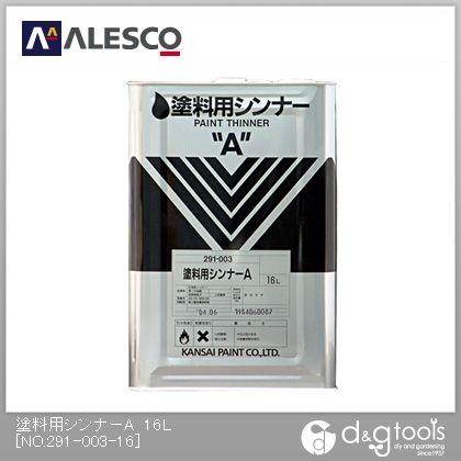 塗料用シンナーA(油性系塗料のうすめ液)   NO.291-003-16