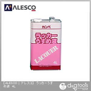 ラッカーうすめ液  4L