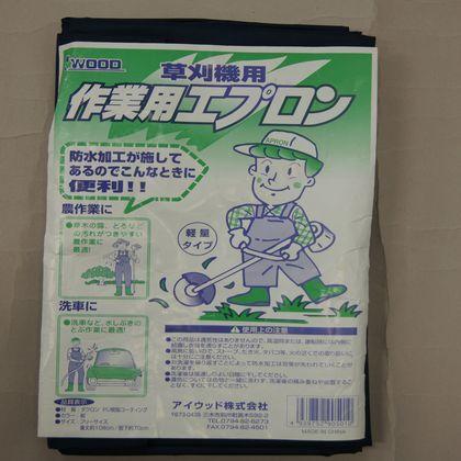 草刈・作業用エプロン   90501