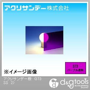 板(色透明) パープル 180×320×2(mm) 373 SS 2