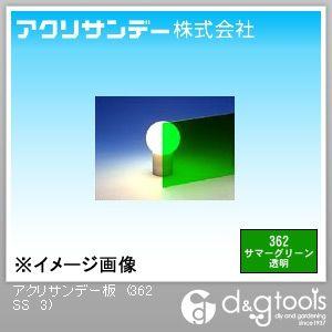 板(色透明) サマーグリーン 180×320×3(mm) 362 SS 3