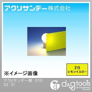 板(半透明) レモンイエロー 180×320×3(mm) 215 SS 3
