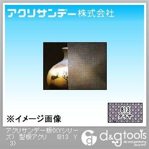 型板アクリ(アクリル板) ダイヤ 595×450×3(mm) 813 Y 3