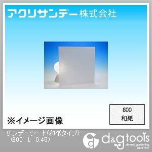サンデーシート(タイプ) 和紙 910×600×0.45(mm) 800 L 0.45