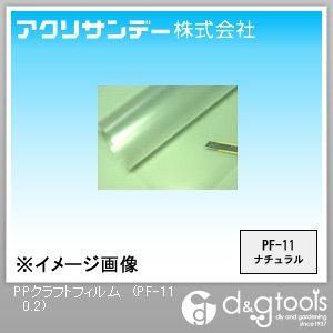 PPクラフトフィルム ナチュラル 650×460×0.2(mm) PF-11 0.2