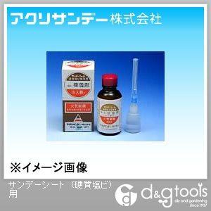 サンデーシート硬質塩ビ板用接着剤  25ml