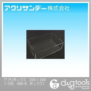 アクリボックス 透明 200×300×100×3.0(mm) AB-8