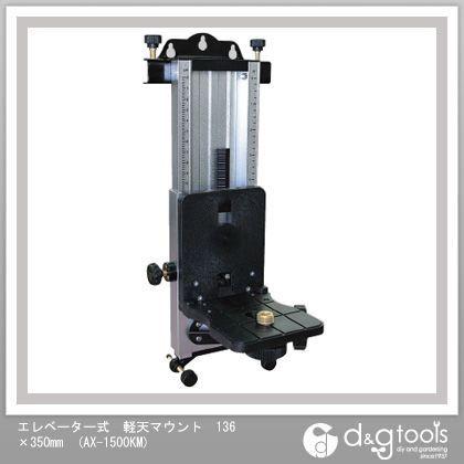 エレベーター式軽天マウント  136×350mm AX-1500KM